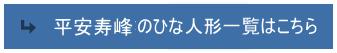 平安寿峰のひな人形一覧はこちら