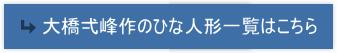 大橋弌峰作のひな人形一覧はこちら